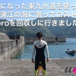 宮崎〜大分まで高速が開通したのでGoProの耐水テストしてみました