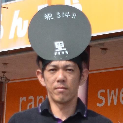 佐藤碁石黒