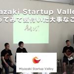 Miyazaki Startup Valley に行ってみて気付いた大事なこと