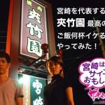 宮崎を代表する焼肉店「夾竹園」最高の肉1枚でご飯何杯イケるのかやってみた!