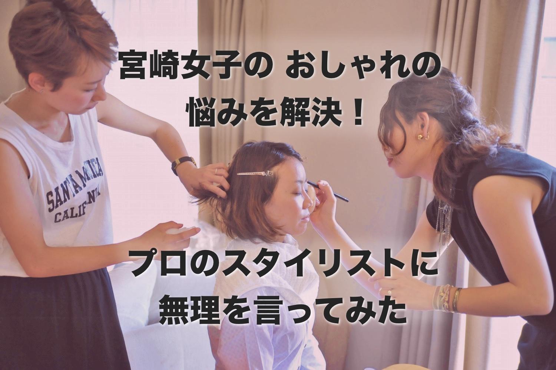 宮崎のファッション