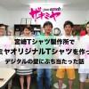 宮崎Tシャツ製作所でザキミヤオリジナルTシャツを作ったらデジタルの壁にぶち当たった話