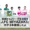 宮崎からJリーグを目指す!J.FC MIYAZAKIとガチ3本勝負したよ【プレゼント有り】
