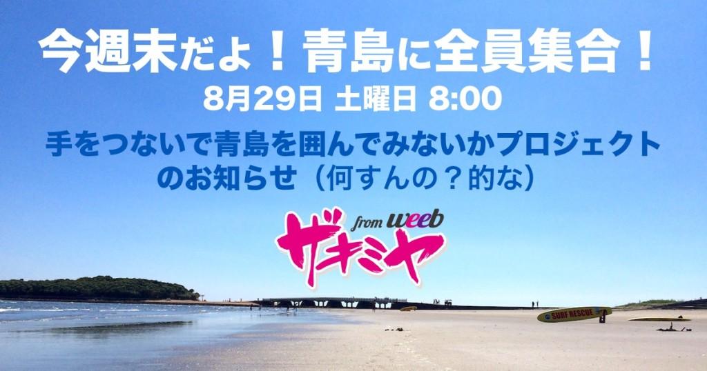 【今週末だよ青島に全員集合】8.29手をつないで青島を囲んでみないかプロジェクトのお知らせ