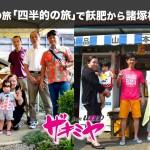宮崎版ダーツの旅「四半的の旅」で飫肥から諸塚村へ行ってみた