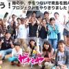 【ありがとう】雨の中、手をつないで青島を囲んでみないかプロジェクトやり切りました!