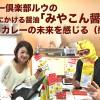 都城カレー倶楽部ルウのカレーにかける醤油「みやこん醤油」にカレーの未来を感じる(感じルウ)