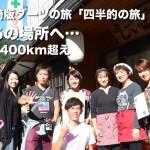 第2回 宮崎版ダーツの旅「四半的の旅」/ついにあの場所へ。総走行距離400km超え