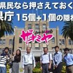 宮崎県民なら押さえておくべき宮崎県庁15個+1個の隠れた魅力