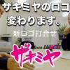【特報】ザキミヤのロゴが劇的に変わるよ!!
