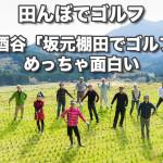 【田んぼでゴルフ】日南 酒谷「坂元棚田でゴルフ」がめっちゃ面白い