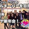 宮崎→日南→都城で新年会/宮崎県ナンバーワンのハンドルキーパー物語