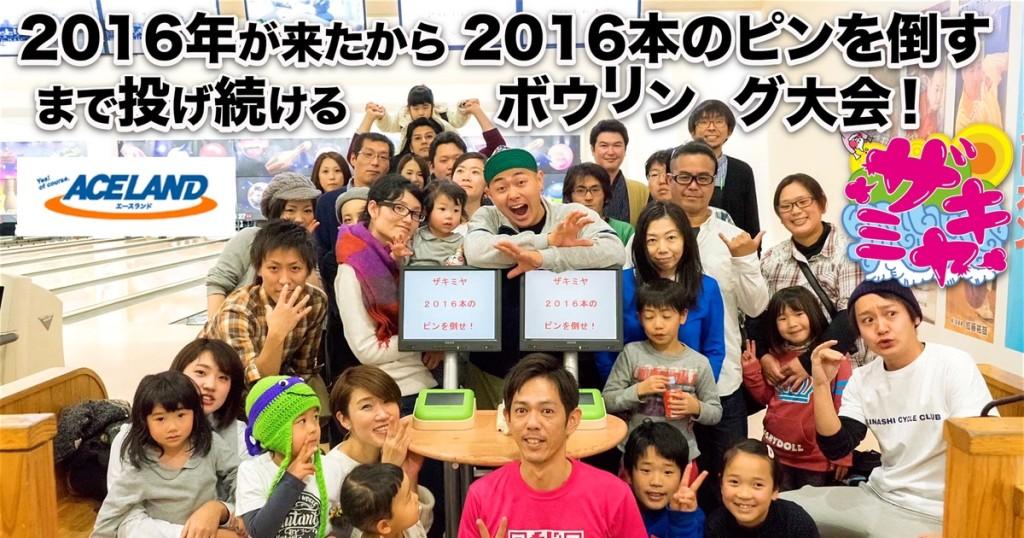2016年が来た!だから2016本のピンを倒すまで投げ続けるボウリング大会!