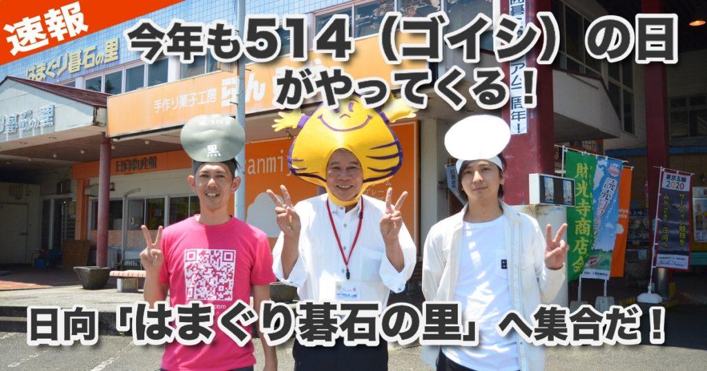 【速報】今年も514(ゴイシ)の日がやってくる!日向「はまぐり碁石の里」へ集合だ!
