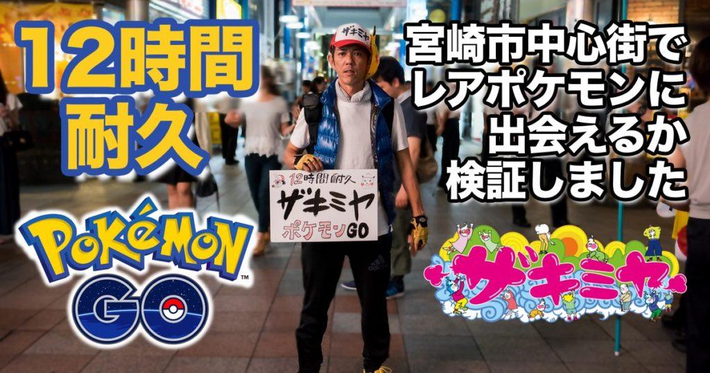 【12時間耐久ポケモンGO】宮崎市中心街でレアポケモンに出会えるか検証しました