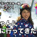 五ヶ瀬スキー場2017オープン!今年も南ちゃんに会いに行ってきました