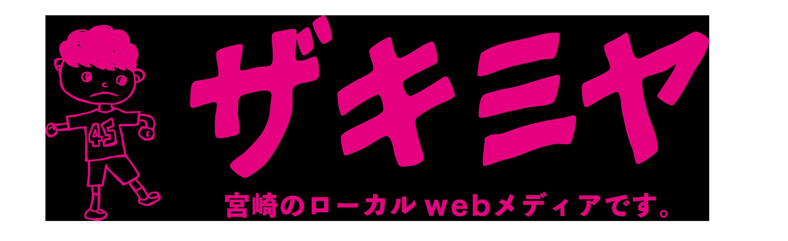 ザキミヤ ー 宮崎の魅力を伝える情報メディア