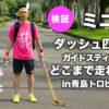 【ミニ四駆】検証!四駆郎式ガイドスティック操作でどこまで走れるか?in青島トロピカルロード