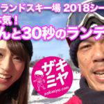【3年連続】南ちゃんに会いに行ってきた!五ヶ瀬ハイランドスキー場2018シーズンイン!