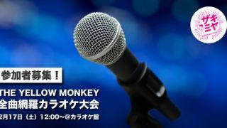 イエモン愛爆発!2月17日(土)8時間耐久/THE YELLOW MONKEY全曲網羅カラオケ大会やるよ!