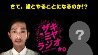 【ザキミヤラジオ#0】宮崎をネタにした妄想トーク。さてさて、誰とやることになるのやら