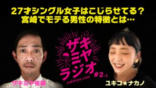 【ザキミヤラジオ#2】ユキコ・ナカノと語る27才女子こじらせ事情&宮崎でモテる男の条件