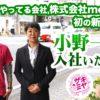 「小野一絵」参戦!ザキミヤやってる会社、株式会社mediadに初の新入社員が入社いたします。